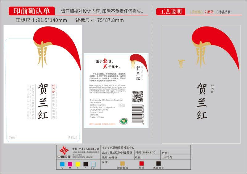 Ningxia Hejinzun Winery Helanhong Cabernet Sauvignon Front Label